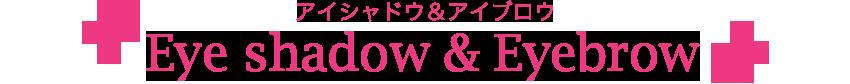アイシャドウ&アイブロウ Eyeshadow&eyebrow