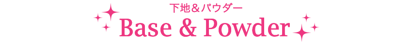 下地&パウダー Base&powder