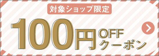 対象ショップ限定 100円OFFクーポン