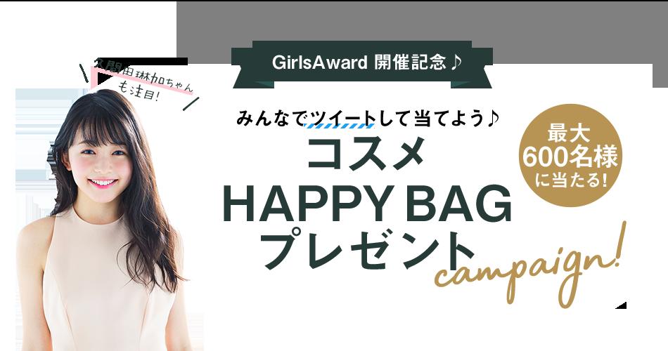 コスメ HAPPY BAG プレゼントキャンペーン