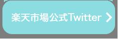 楽天市場公式Twitter