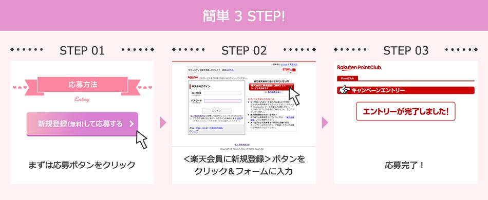 簡単 3 STEP!