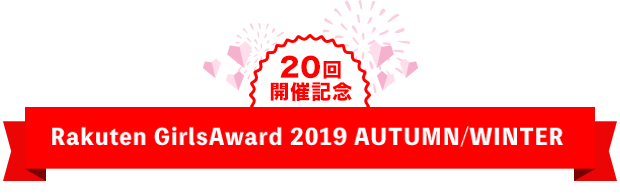 Rakuten GirlsAward 2019 AUTUMN/WINTER開催決定!