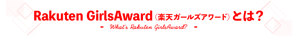Rakuten GirlsAward(楽天ガールズアワード)とは?