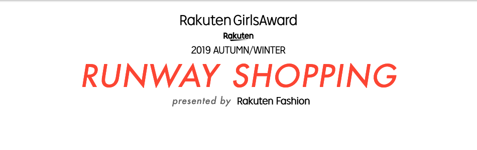 Rakuten GirlsAward(ガールズアワード)2019 AUTUMN/WINTER RUNWAY SHOPPING