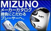 ミズノ(MIZUNO)ゴルフ用品 メーカーカタログはこちら!JPX、MP、MX、ゼファーなど人気シリーズを網羅♪