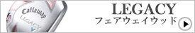 LEGACY/フェアウェイウッド