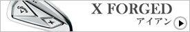 X FORGED/アイアン