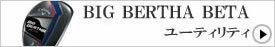 BIG BERTHA BETA/ユーティリティー