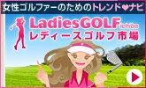 女性ゴルファー必見★お洒落なレディースゴルフウェアや最旬ゴルフ用品を紹介!