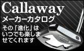 キャロウェイ(Callaway)ゴルフ用品 メーカーカタログ