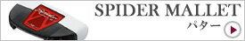 SPIDER MALLET