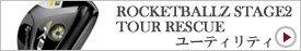 ROCKETBALLZ STAGE2 ツアーユーティリティ