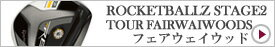 ROCKETBALLZ STAGE2 ツアーフェアウェイウッド
