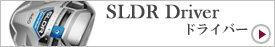 SLDR ドライバー