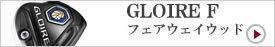 GLOIRE F フェアウェイウッド