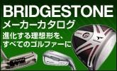ブリヂストン(BRIDGESTONE)ゴルフ用品特集