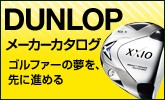 ダンロップ(DUNLOP)ゴルフ用品 メーカーカタログ