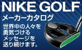 ナイキゴルフ(NIKEGOLF)メーカーカタログ