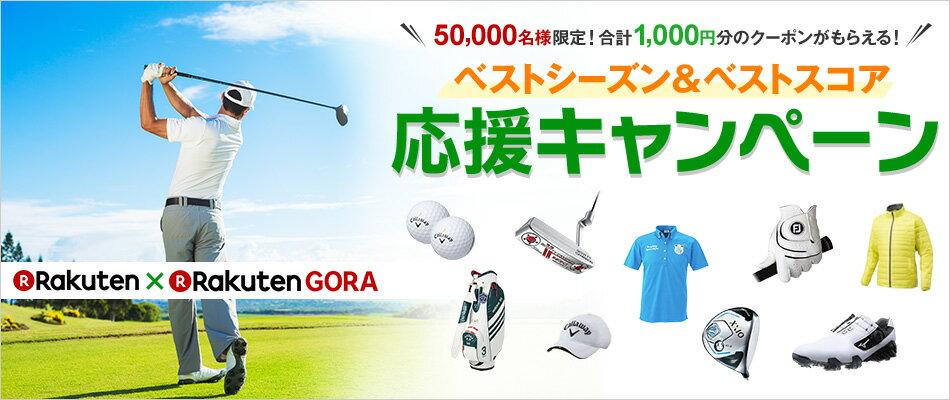 GORA×市場 秋のキャンペーン第一弾