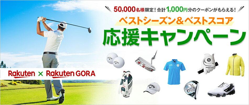 GORA×市場 秋のキャンペーン第三弾