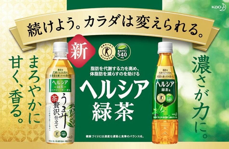 続けよう。体は変えられる。濃さが力に。まろやかに甘く、香る。ヘルシア緑茶