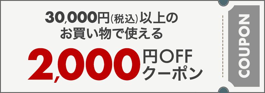 30,000円(税込)以上のお買い物で使える2,000円OFFクーポン