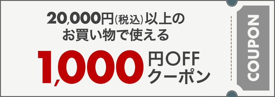 20,000円(税込)以上のお買い物で使える1,000円OFFクーポン