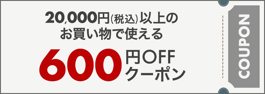 20,000円(税込)以上のお買い物で使える600円OFFクーポン