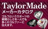 R9、BURNERシリーズ、ウエア、アクセサリーなど。テーラーメイドカタログ!