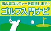 基本的なゴルフ知識、用語、ルールなど、ゴルフ入門ナビで一気に解決♪