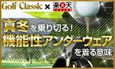 【Golf Classic×楽天市場】スペシャル企画 第10弾