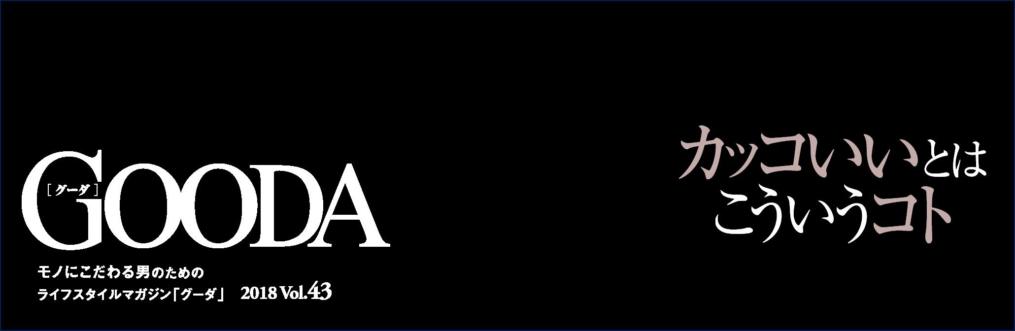 モノにこだわる男のためのライフスタイルマガジン「グーダ」 2018 vol.43 カッコいいとはこういうコト