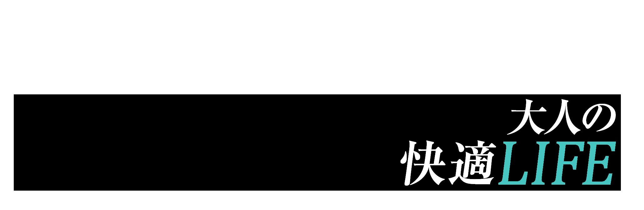 モノにこだわる男のためのライフスタイルマガジン「グーダ」 2019 vol.47 大人の快適LIFE