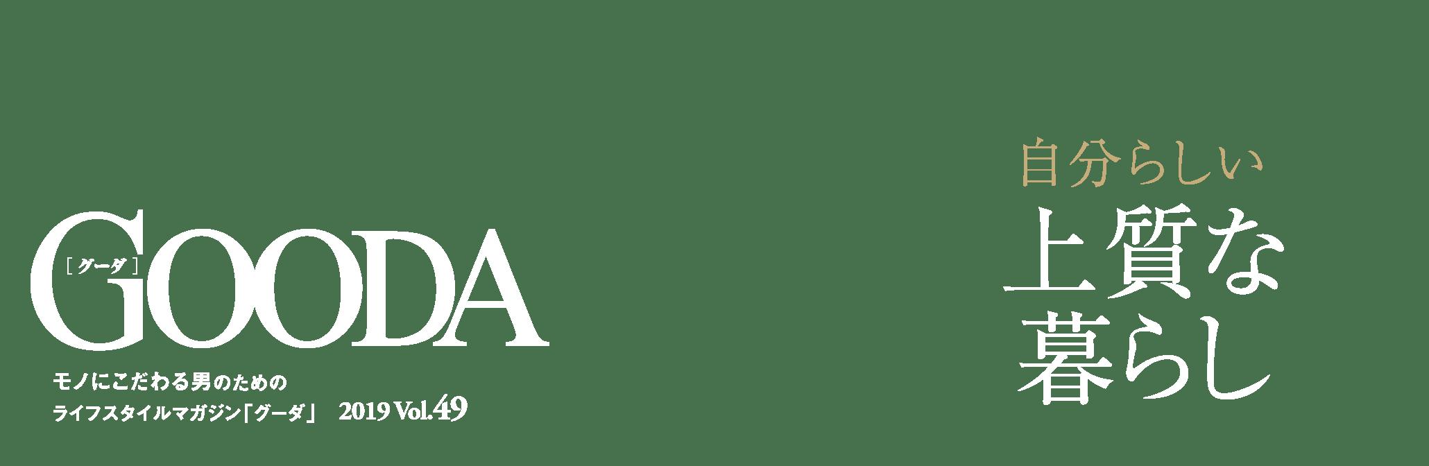 モノにこだわる男のためのライフスタイルマガジン「グーダ」 2019 vol.49 自分らしい上質な暮らし