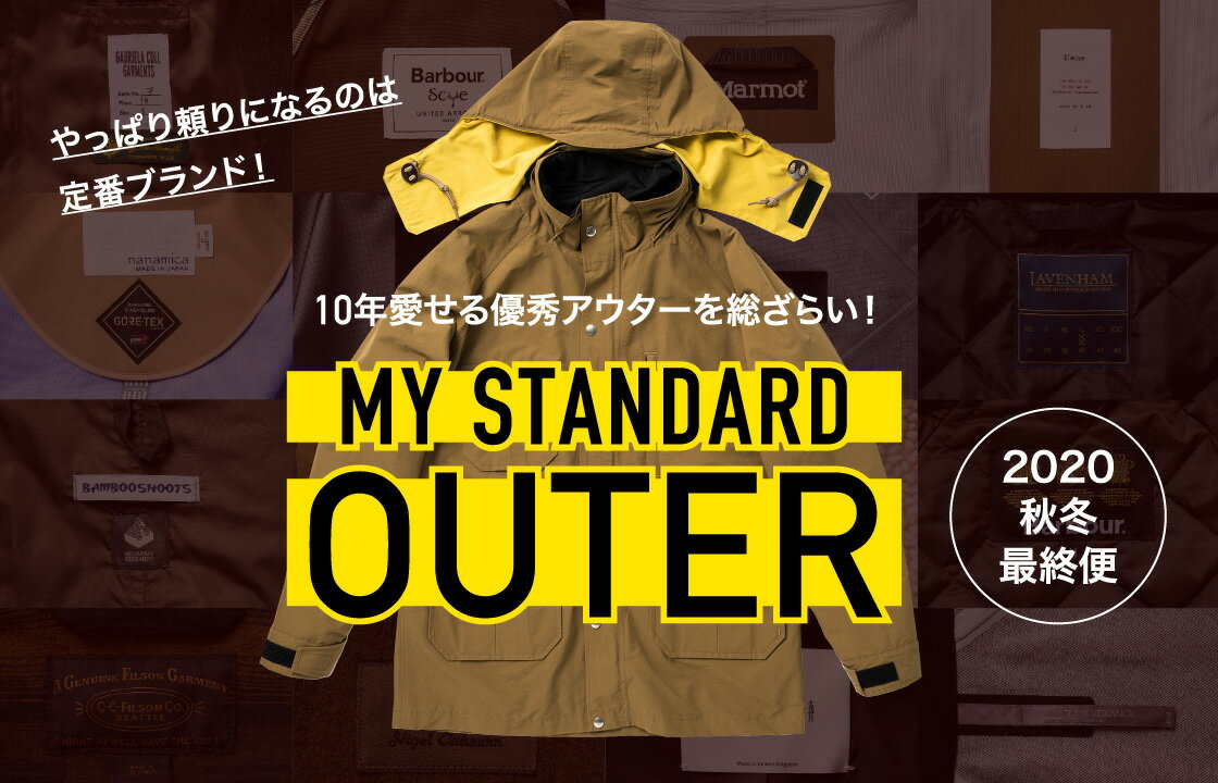 MY STANDARD OUTER -2020 秋冬最終便- 10年愛せる優秀アウター