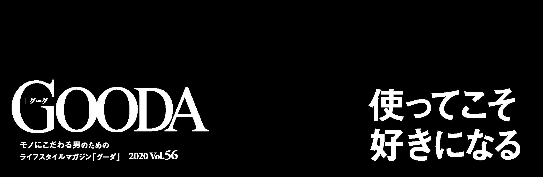 モノにこだわる男のためのライフスタイルマガジン「グーダ」 2020 vol.56