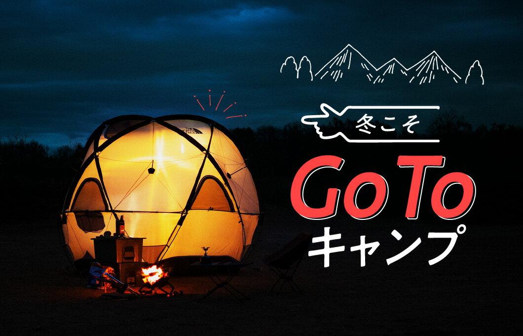 暖を極めれば夏より快適!冬こそGo To キャンプ