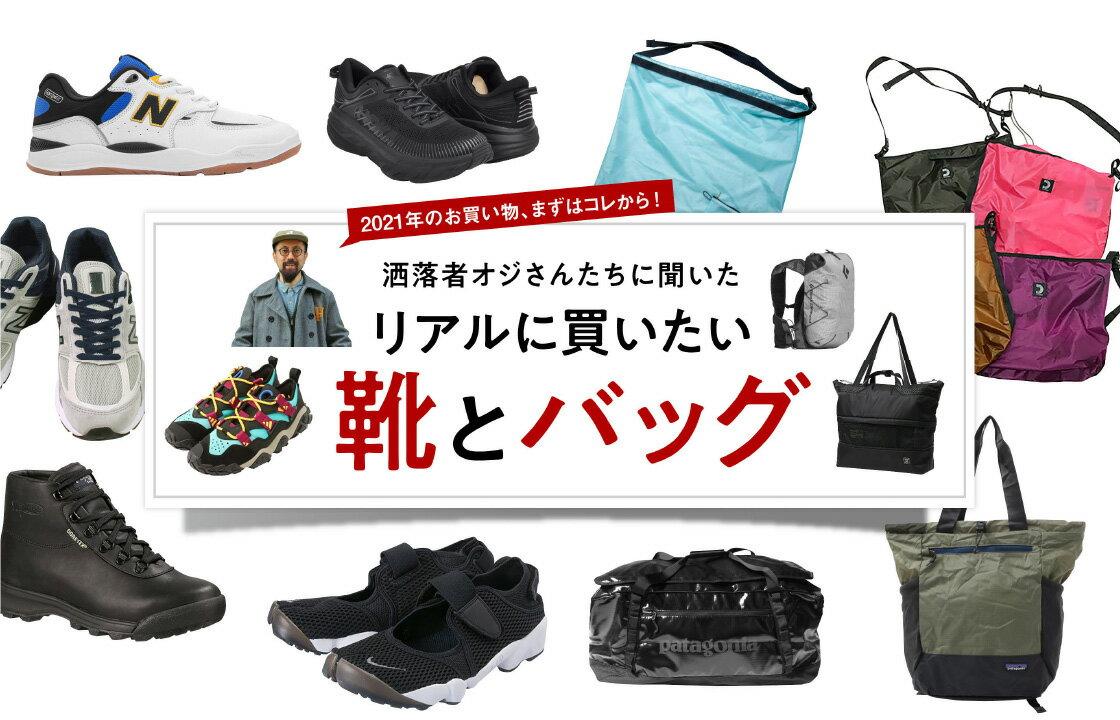 2021年のお買い物、まずはコレから!洒落者オジさんたちに聞いたリアルに買いたい「靴」と「バッグ」
