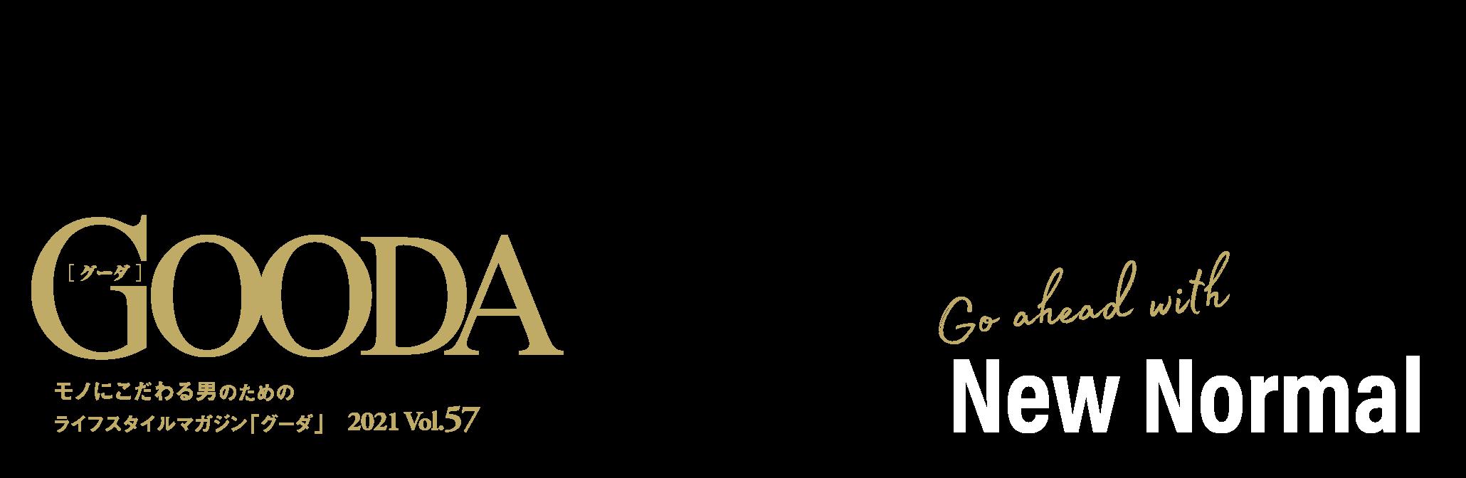モノにこだわる男のためのライフスタイルマガジン「グーダ」 2021 vol.57