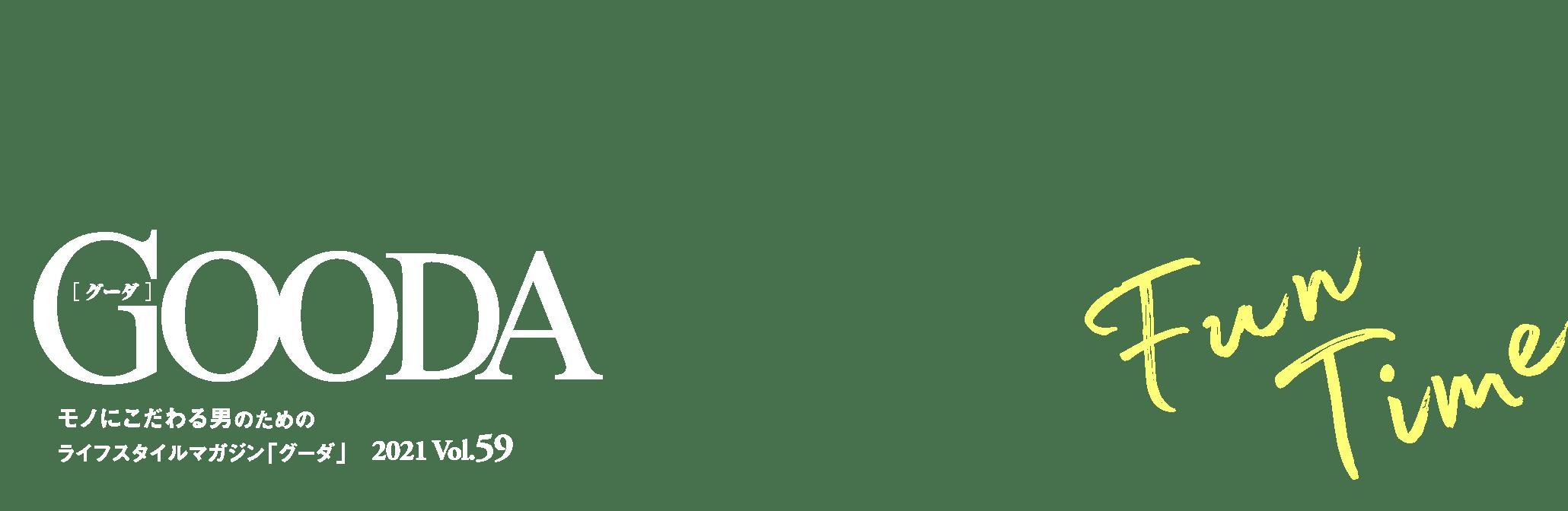 モノにこだわる男のためのライフスタイルマガジン「グーダ」 2021 vol.59