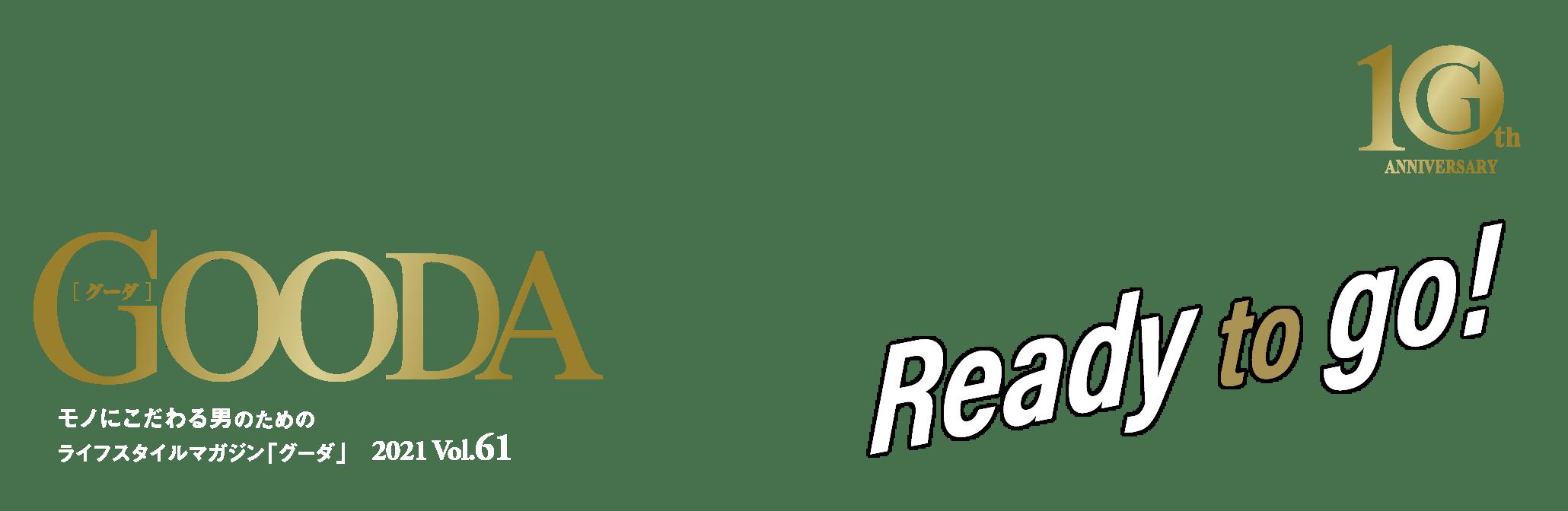 モノにこだわる男のためのライフスタイルマガジン「グーダ」 2021 vol.61