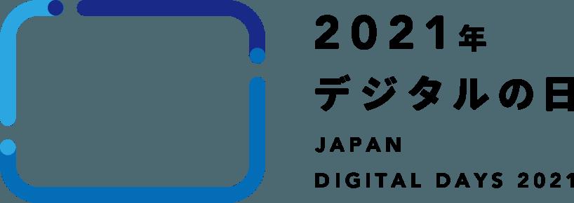 2021年デジタルの日 JAPAN DIGITAL DAYS 2021