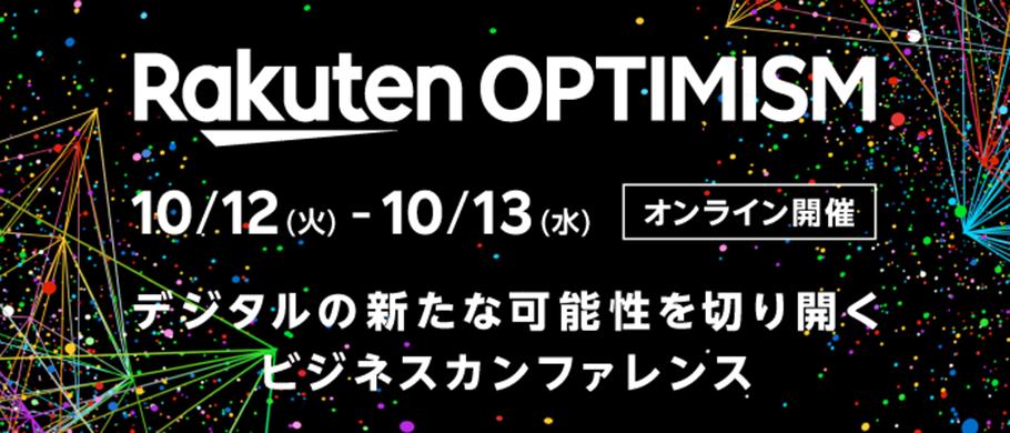 Rakuten OPTIMISM 10/12(火) - 10/13(水) オフライン開催 デジタルの新たな可能性を切り開くビジネスカンファレンス