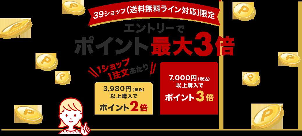 送料無料ライン39キャンペーン|対象ショップ限定ポイント最大3倍