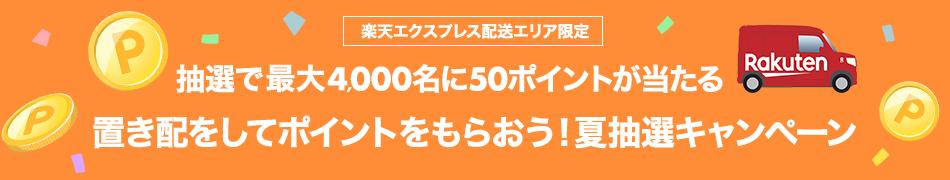 楽天エクスプレス配送エリア限定 抽選で最大4,000名に50ポイントが当たる 置き配をしてポイントをもらおう!夏抽選キャンペーン
