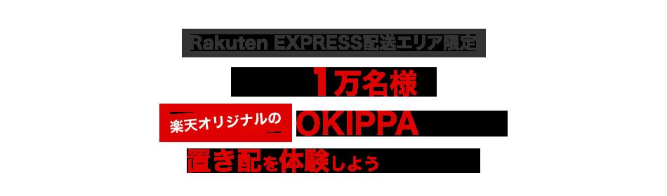 Rakuten EXPRESS配送エリア限定 抽選で1万名様に楽天オリジナルのOKIPPAが当たる 置き配を体験しようキャンペーン