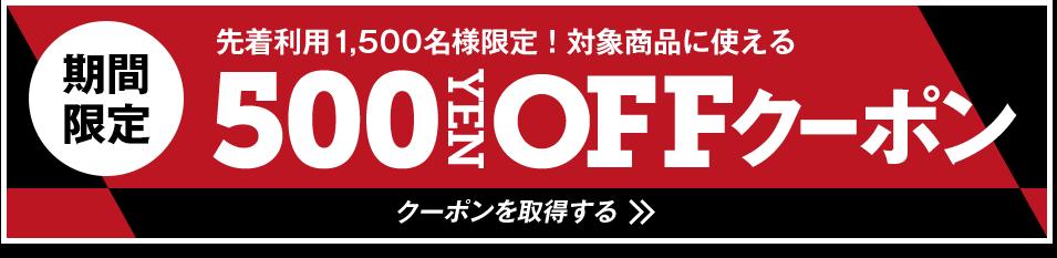 期間限定500円OFFクーポンを取得する