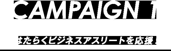 CAMPAIGN1 はたらくビジネスアスリートを応援!