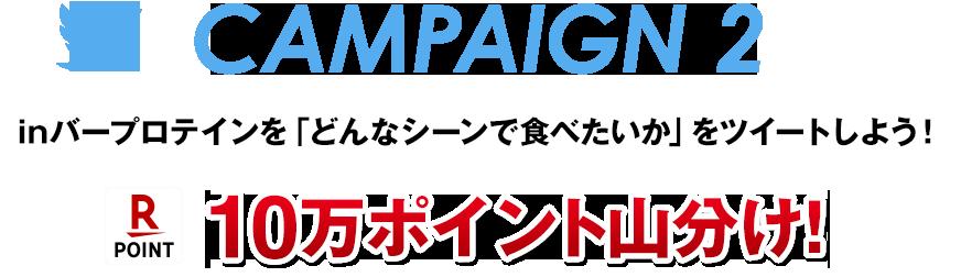 CAMPAIGN2 inバープロテインを「どんなシーンで食べたいか」をツイートしよう!10万ポイント山分け!